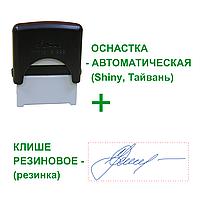 Факсимиле 18х47 мм. с автоматической оснасткой Shiny Printer S-223