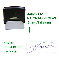 Факсимиле 22х58 мм. с автоматической оснасткой Shiny Printer S-224