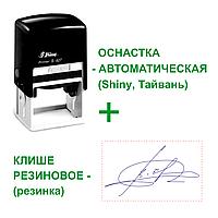 Факсимиле 30х50 мм. с автоматической оснасткой Shiny Printer S-827