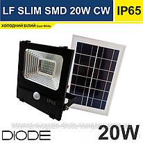 Світлодіодний прожектор на сонянчній батареї, SMD 20W, Холодний Білий