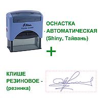 Факсимиле 27х65 мм. с автоматической оснасткой Shiny Printer S-846
