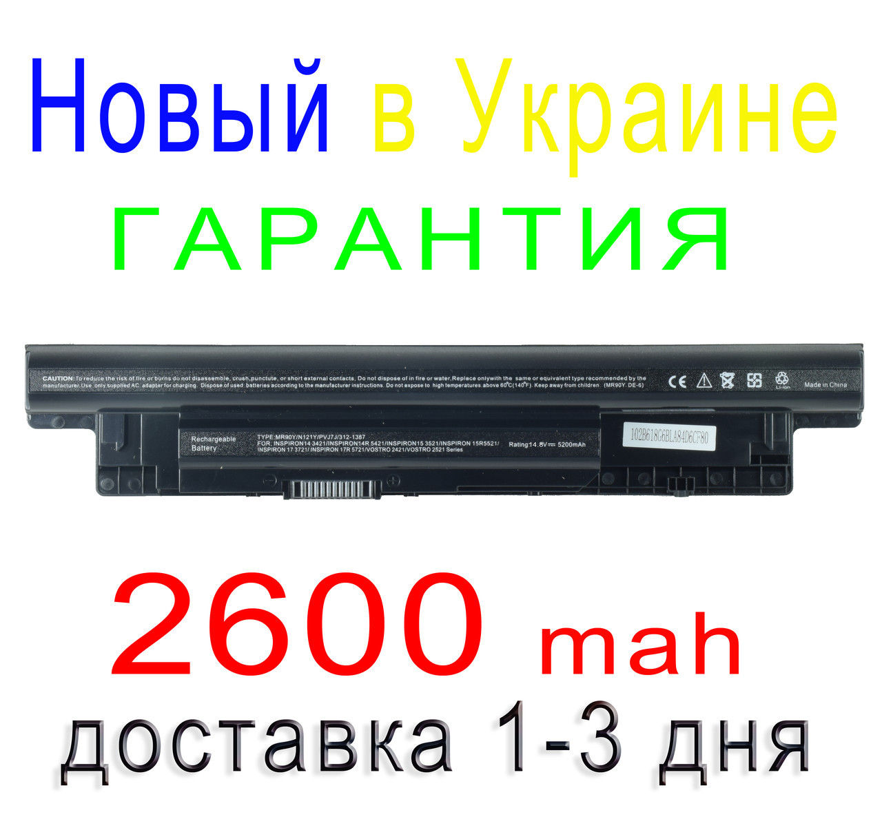 Аккумулятор батарея DELL Inspiron 0MF69 24DRM 312-1387 312-1390 451-12107 49VTP 4WY7C 6K73M 14.4 В