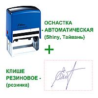 Факсимиле 40х64 мм. с автоматической оснасткой Shiny Printer S-829