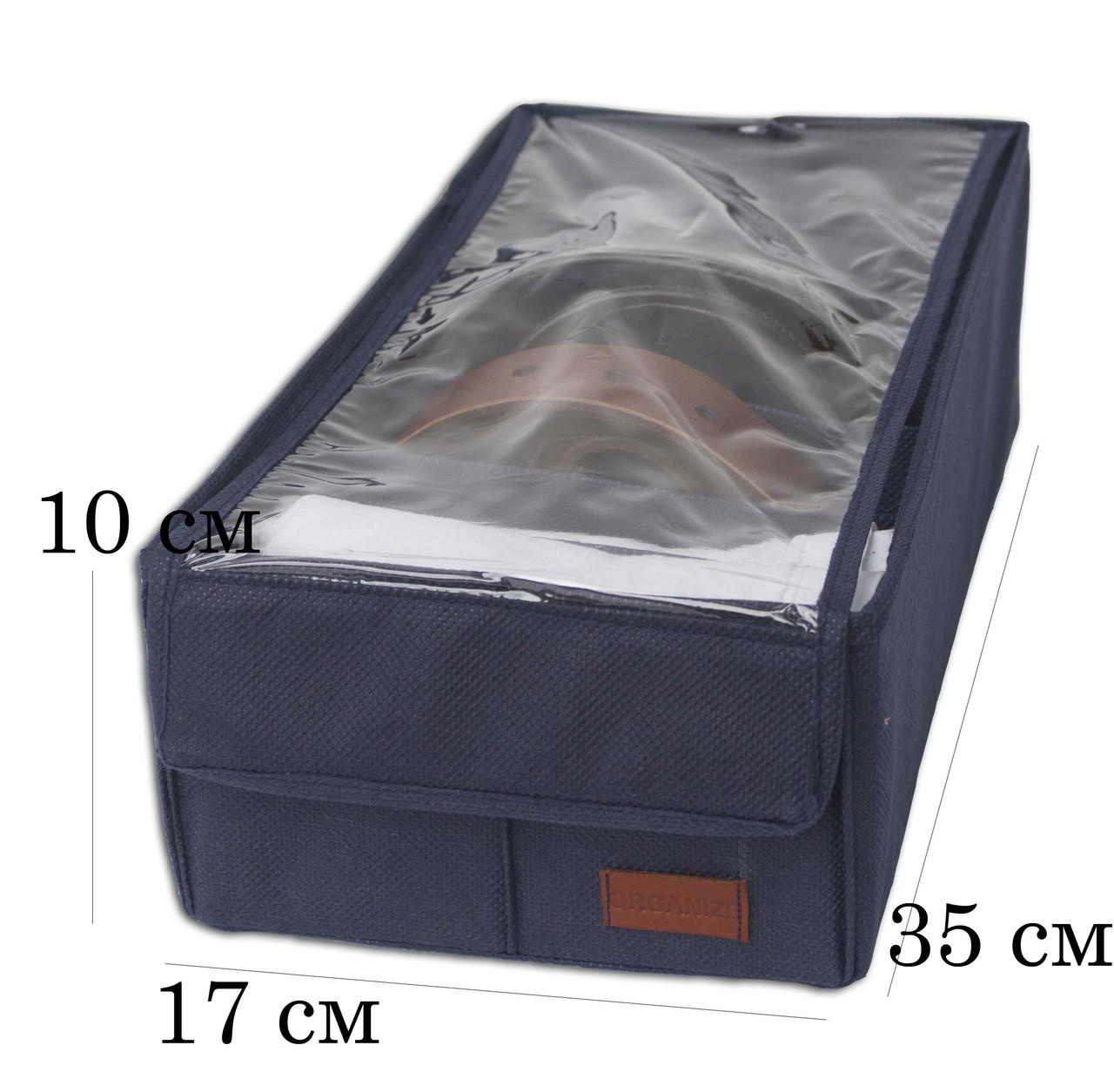 Органайзер коробочка для колгот или сумочек Синий, Голубой с крышкой
