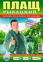 Плащ-дождевик рыбацкий на кнопках, 90 мкм (упаковка 10 шт)