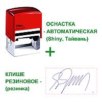 Факсимиле 38х75 мм. с автоматической оснасткой Shiny Printer S-830