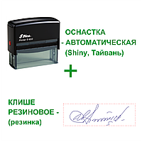 Факсимиле 25х82 мм. с автоматической оснасткой Shiny Printer S-833