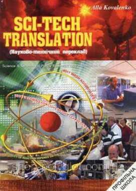 Sci-tech Translation Науково-технічний переклад