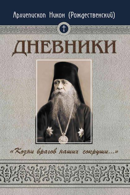Щоденники. Підступи ворогів наших зламай... Архієпископ Никон (Різдвяний)