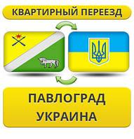 Квартирный Переезд из Павлограда по Украине!