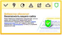 Новый Вебмастер от Яндекс