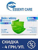 Маска салатовая медицинская Essenti Care (MONDO) 50 шт трехслойная
