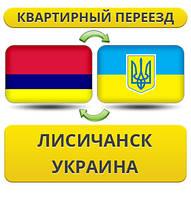 Квартирный Переезд из Лисичанска по Украине!