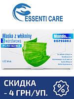 Маска зелёная медицинская Essenti Care (MONDO) 50 шт трехслойная