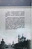 Щоденники. Підступи ворогів наших зламай... Архієпископ Никон (Різдвяний), фото 3