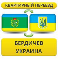 Квартирный Переезд из Бердичева по Украине!