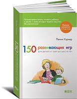 150 развивающих игр для детей от трех до шести лет. Уорнер П.