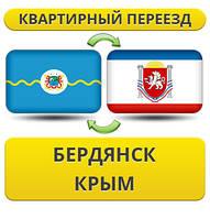 Квартирный Переезд из Бердянска в Крым!
