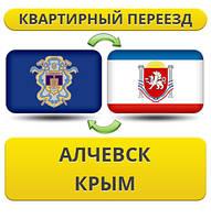 Квартирный Переезд из Алчевска в Крым!
