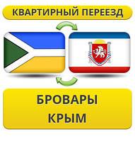 Квартирный Переезд из Броваров в Крым!