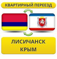 Квартирный Переезд из Лисичанска в Крым!