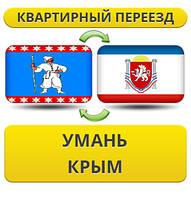 Квартирный Переезд из Умани в Крым!