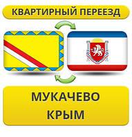 Квартирный Переезд из Мукачево в Крым!
