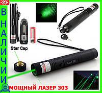 Мощная зеленая лазерная указка Green Laser 303!