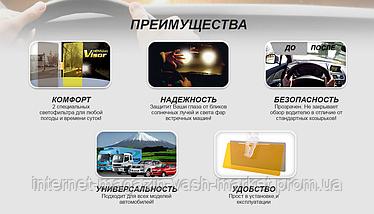 Оригинал! Солнцезащитный антибликовый козырек Vision Visor HD для автомобиля! Антифары, Скидки, фото 3