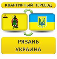 Квартирный Переезд из Рязани в/на Украину!