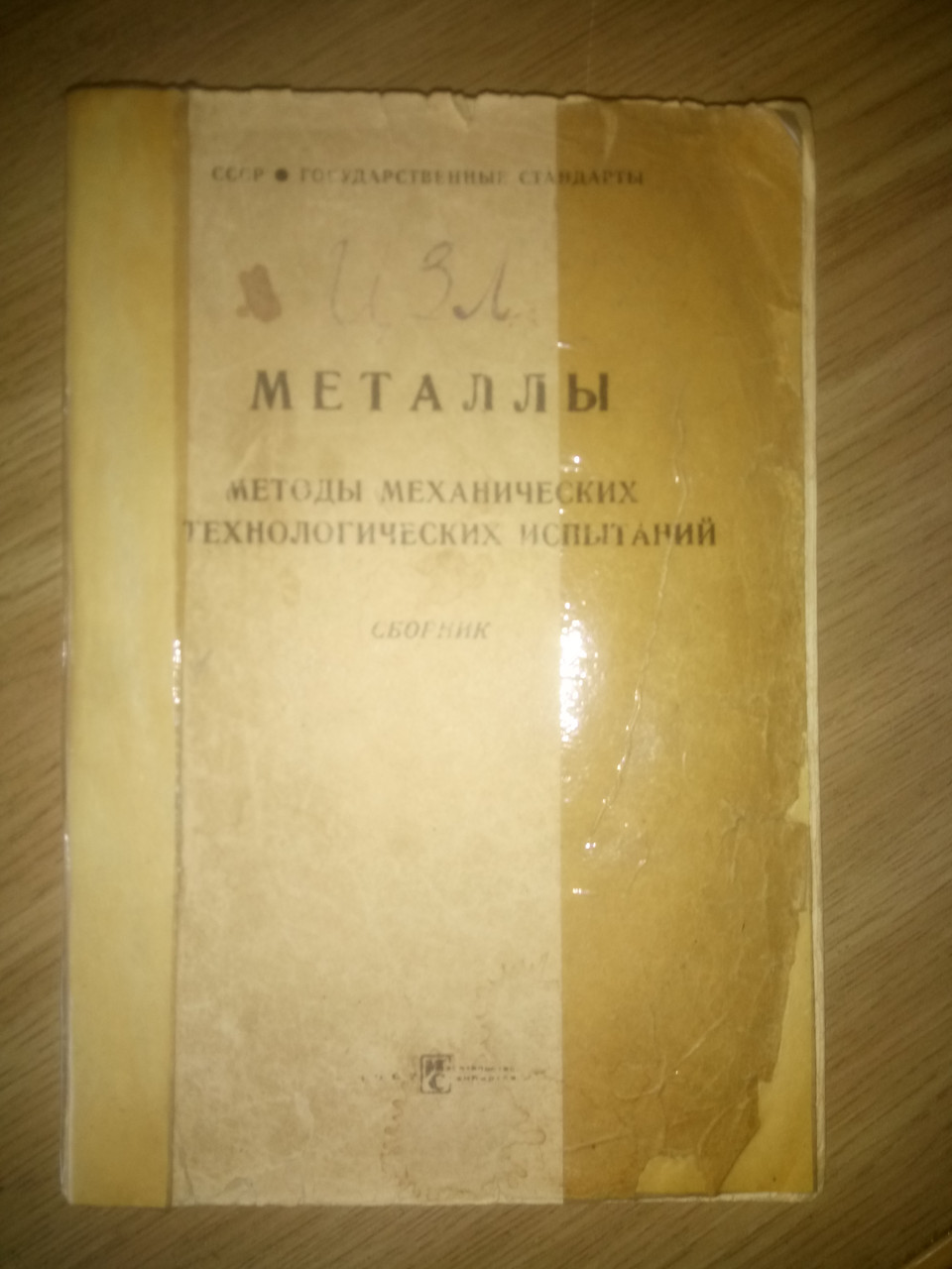 Металлы. Методы механических технологических испытаний
