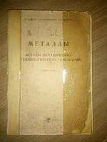 Металлы. Методы механических технологических испытаний, фото 1