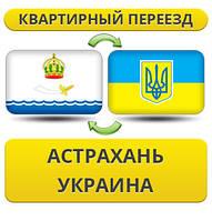 Квартирный Переезд из Астрахани в/на Украину!