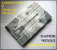 Paris чехол Lenovo Tab 4 8 8504X tb-8504F Эйфелевая башня, чехол книжка TFC эко кожа pu