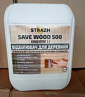 """Отбеливатель для древесины """"SAVE WOOD 500"""", концентрат 1:1, канистра 10л"""