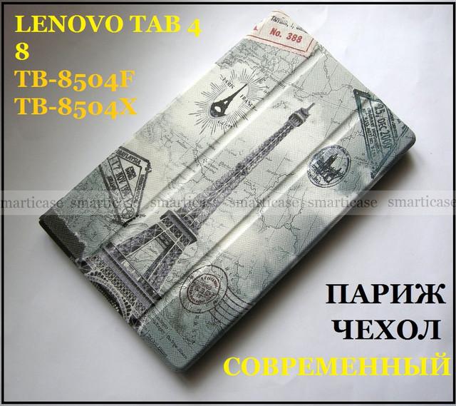 Lenovo tab 4 TB-8504чехол книжка купить