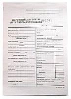 Путевой лист легкового авто А5 100л. газетка без нумерации