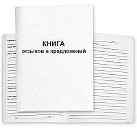 Книга жалоб и пожеланий А5 22л. газетка 00047