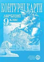 Контурная карта Новая История для 9 класса (1789-1914 годов)
