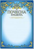 Грамота А4 ФОЛИО №109 Почетная грамота