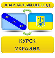 Квартирный Переезд из Курска в/на Украину!