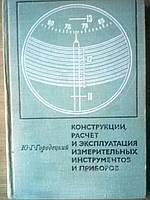 Конструкция.Расчет и эксплуатация измерительных инструментов и приборов
