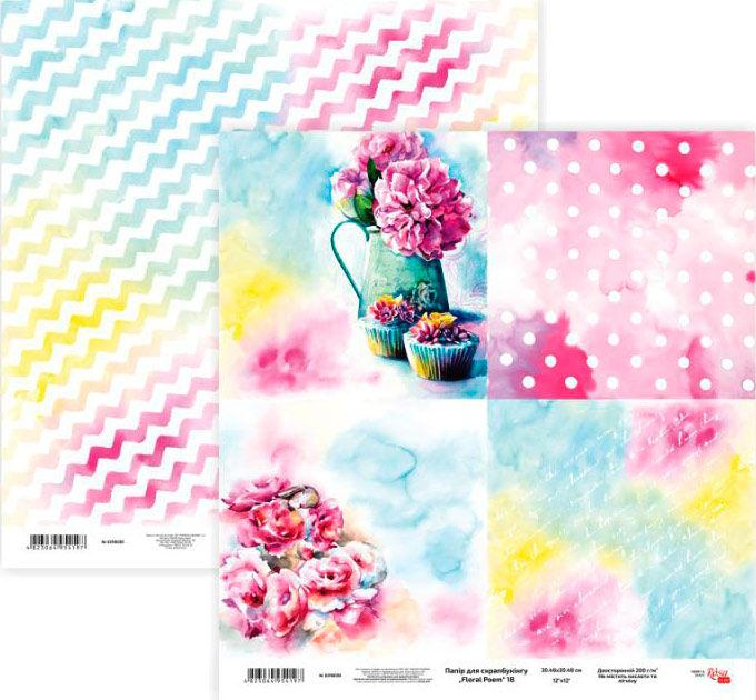 Бумага для скрапбукинга Rosa Talent 30*30см Floral Poem 18 двухсторонняя 200 г/м 5316030