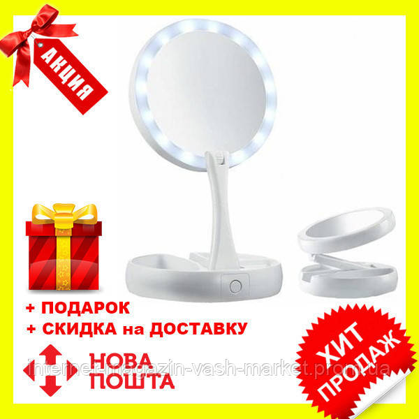 Зеркало с led подсветкой My Foldaway Mirror для макияжа, Новинка