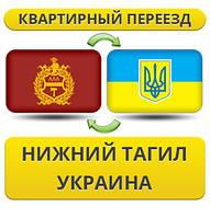 Квартирный Переезд из Нижнего Тагила в/на Украину!
