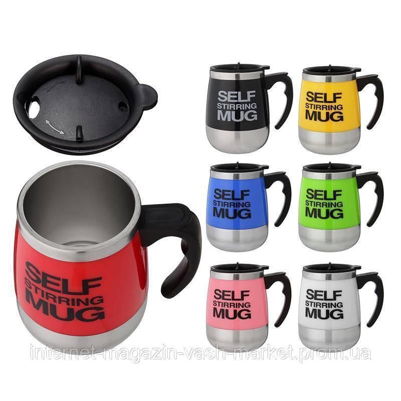 Термокружка - чашка миксер Self Mixing Mag Cup Stirring Mug 380 ml, Качество