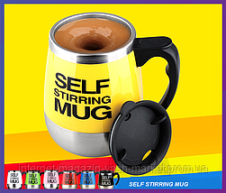 Термокружка - чашка миксер Self Mixing Mag Cup Stirring Mug 380 ml, Качество, фото 3