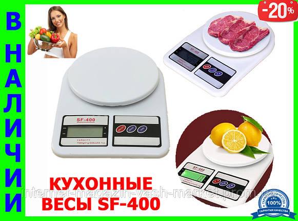 Электронные кухонные сверхточные весы SF-400 !!! Качество!, фото 2