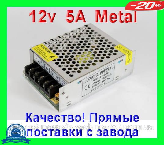 Импульсный блок питания 12V 5A 60Вт МЕТАЛЛ. Качество !, Акция