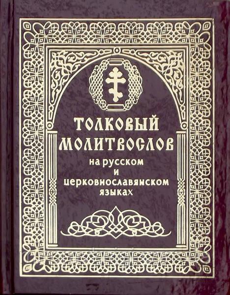 Толковый молитвослов: на русском и церковнославянском языке